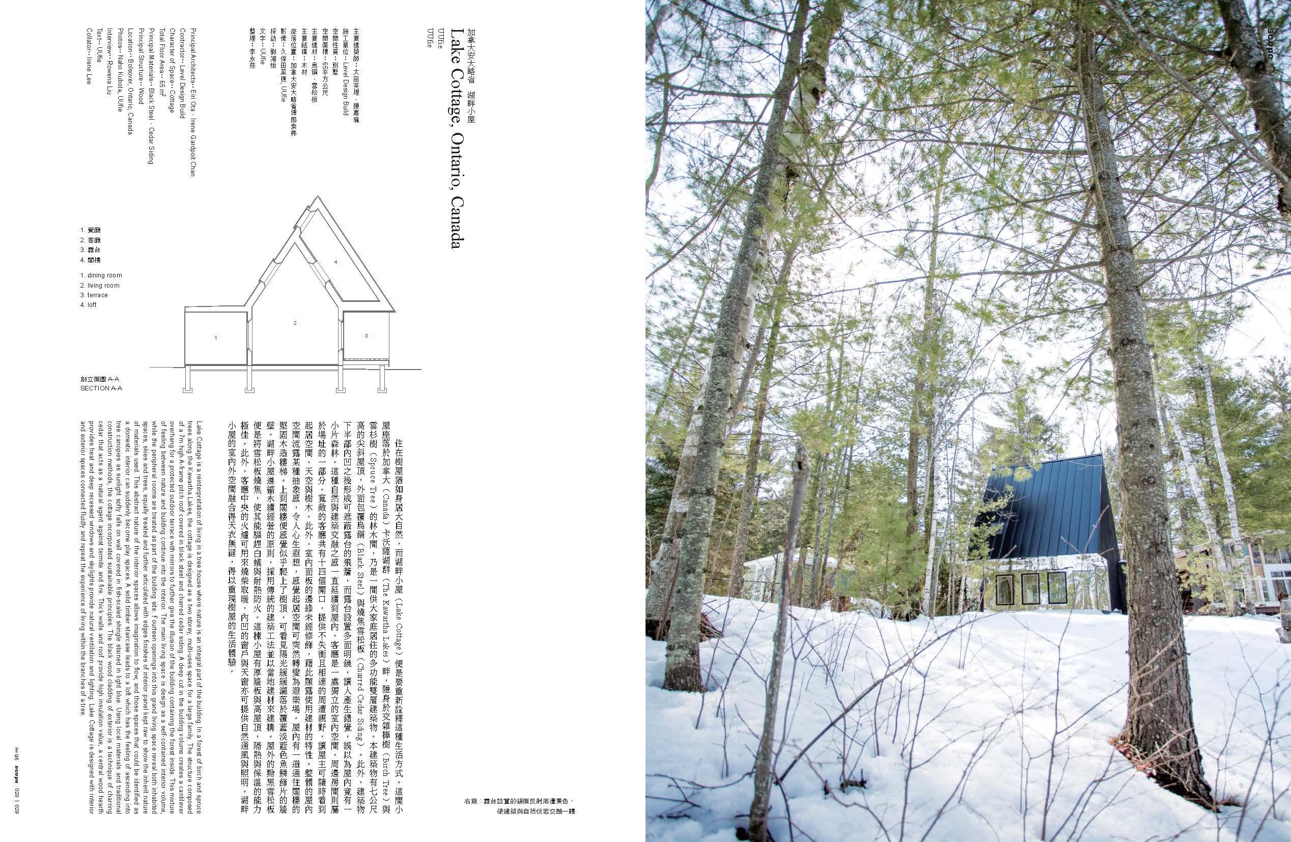 UUfie-Lake Cottage_Page_1